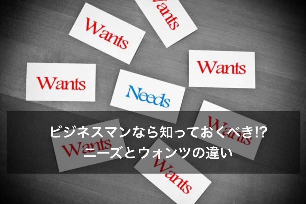 ニーズとウォンツの違いをビジネスマンが知っておくべき理由
