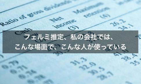 【フェルミ推定のビジネス事例】新規事業評価、日本事業部ヘッドのチェック