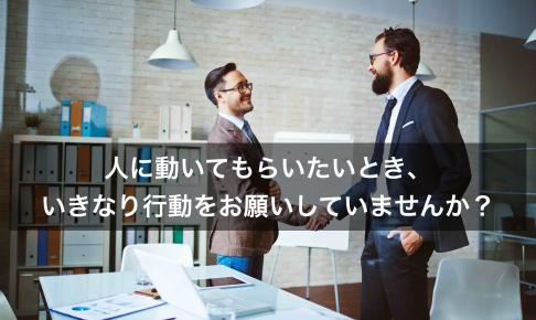 【AIDMAの法則】仕事で人に動いてもらいたければ、まず情報共有で「興味・関心」を持ってもらえ