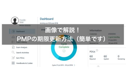 【画像で説明】意外に簡単。PMI認定のPMPの更新方法を解説