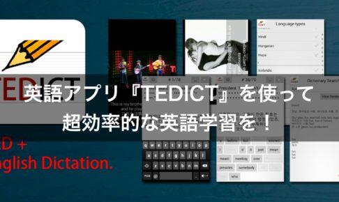英語リスニング・アプリ『TEDICT』 ならディクテーションもできて超効率的!