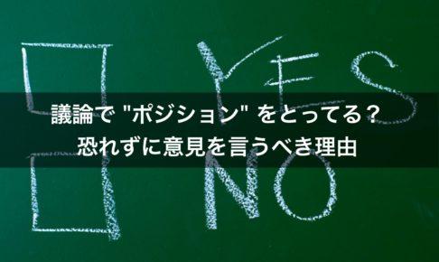議論で ポジション をとっていますか? Yes:Noを明確にできないと意味なしという事実