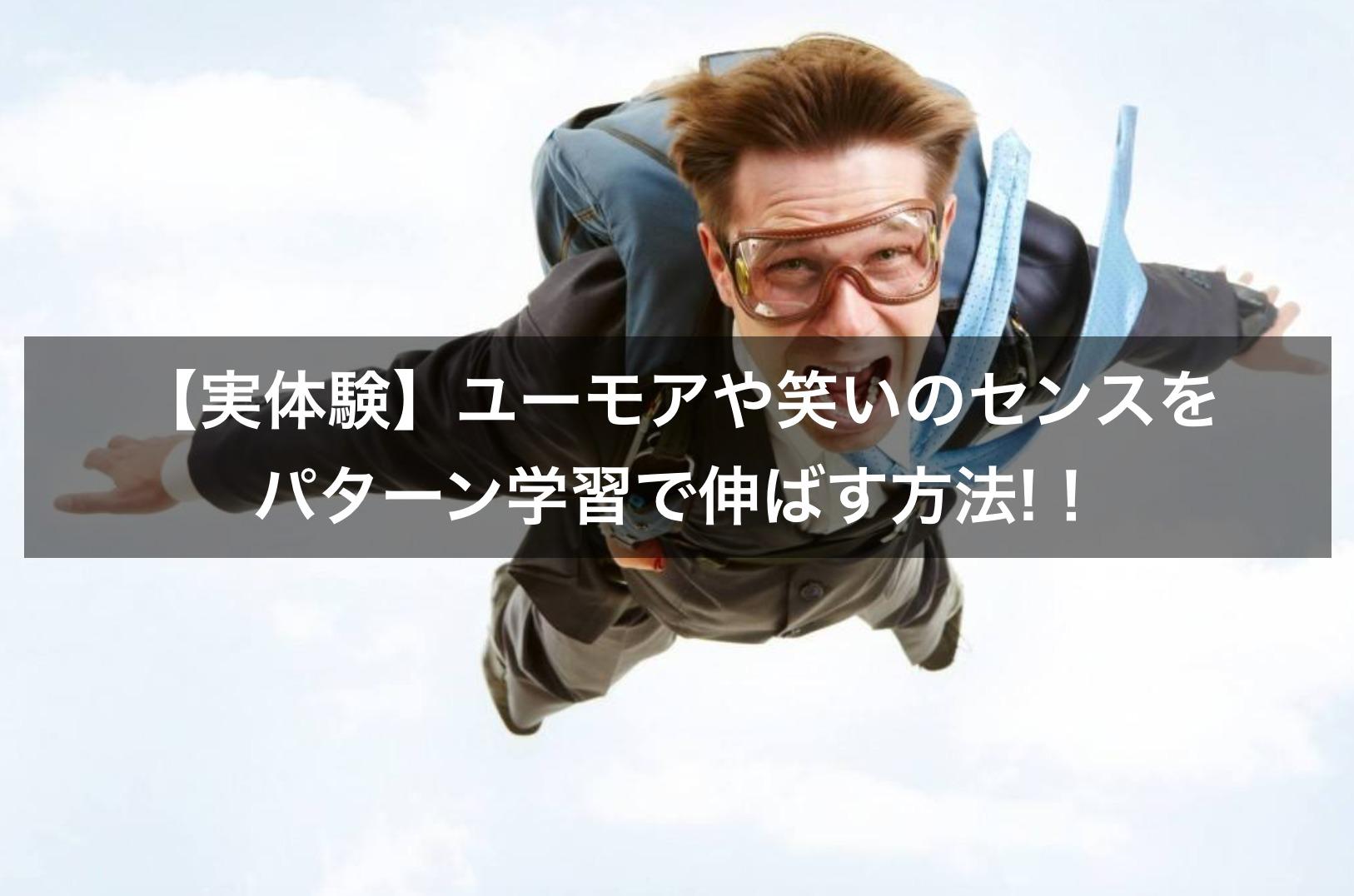 【実体験】ユーモアや笑いのセンスをパターン学習で伸ばす方法! センスがない人こそ、笑いのメカニズムを学ぶべき理由