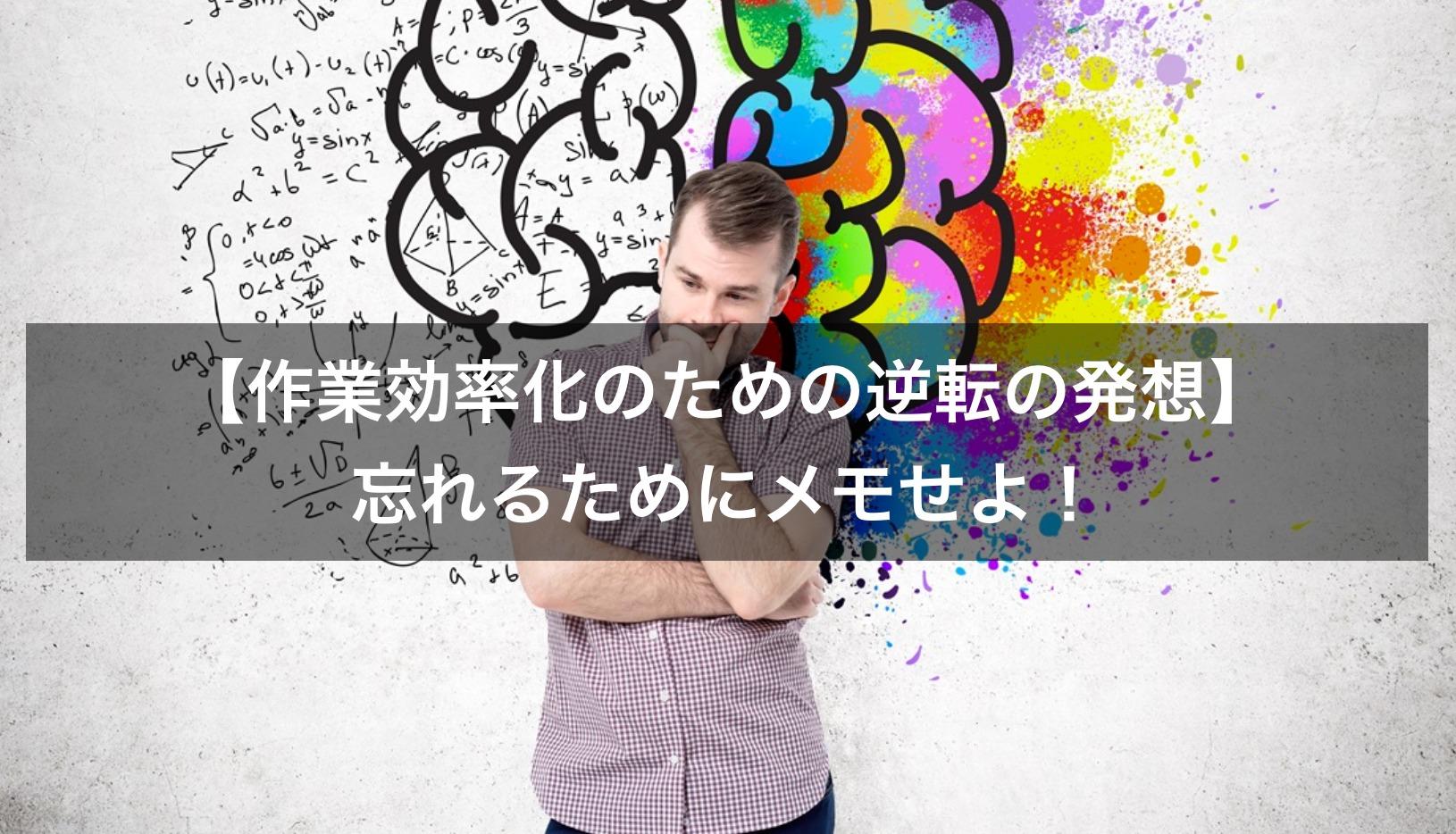 【作業効率化】忘れるためにメモし、脳のワーキングメモリを減らせ