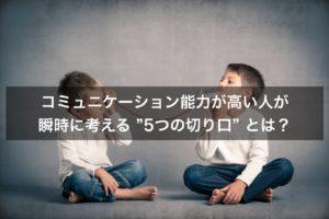 【5つの切り口】コミュニケーション能力が高い人が気にする点とは