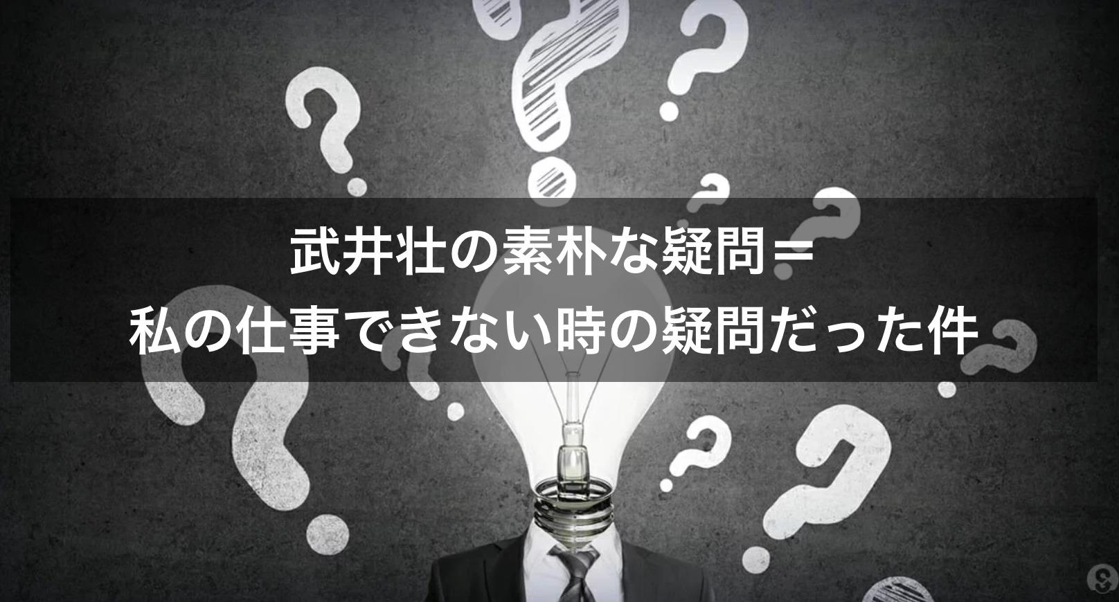 武井壮の逸話が、空気読めず仕事もできなかった時の私の悩みに共通していた件