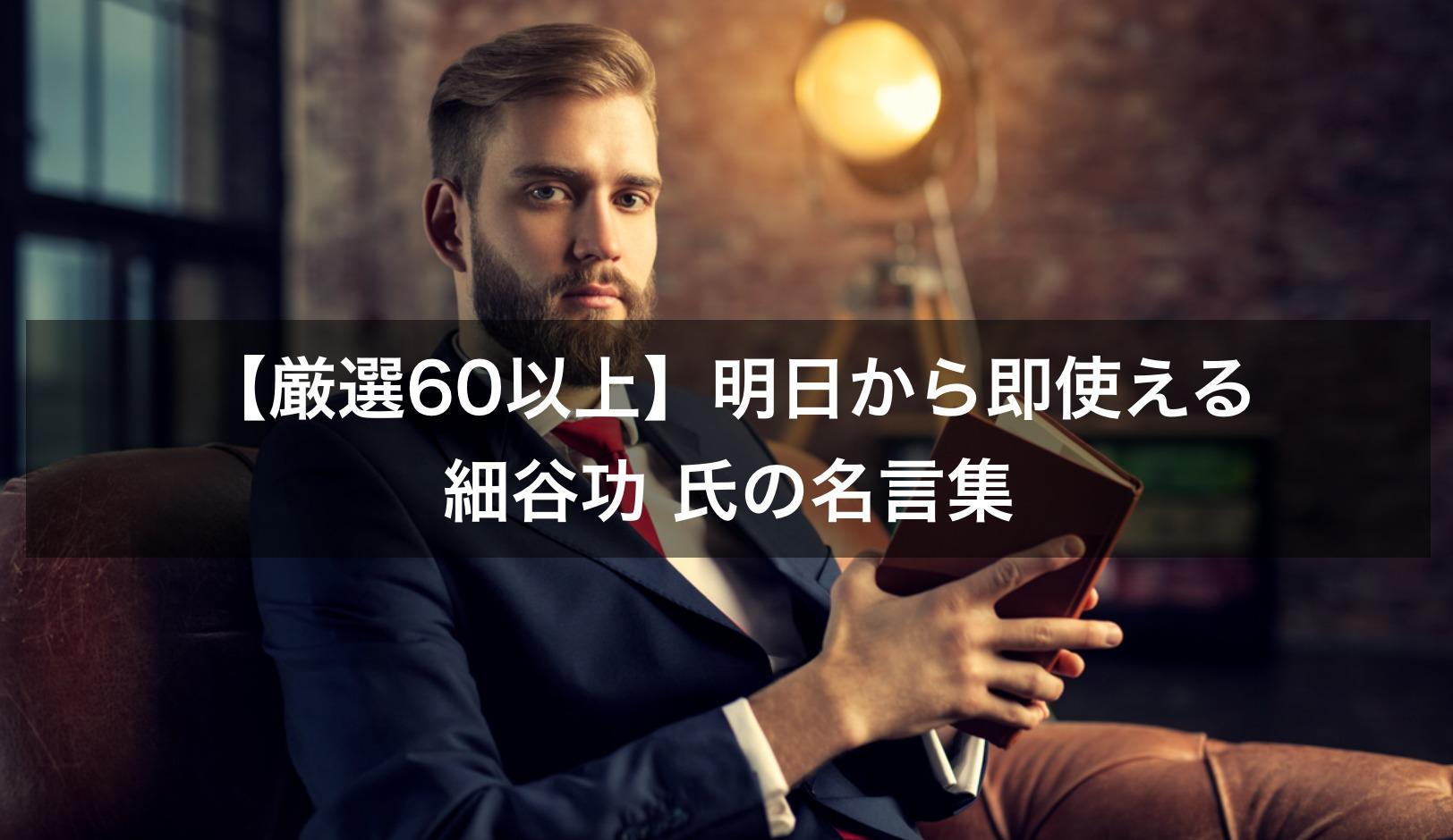 細谷功 氏の名言集