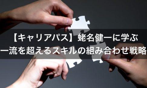 【キャリアパス】蛯名健一に学ぶスキルの組み合わせ戦略で一流を超える方法