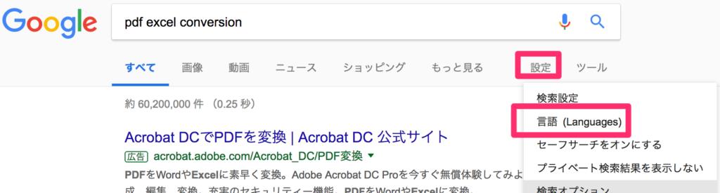 google 言語変更の設定