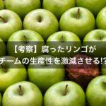 腐ったリンゴがチームの生産性を激減させる