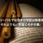 グローバル社会は日本の高学歴なんて役に立たない現実