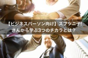 【ビジネスパーソン向け】スプツニ子!さんの経歴・考え方から学ぶ3つのチカラ