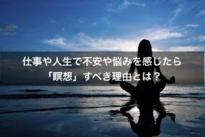 【瞑想をすべき理由】仕事や人生で病みかけた時に
