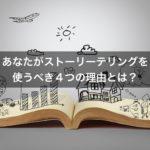 【ビジネス向け】あなたがストーリーテリングを使うべき4つの理由