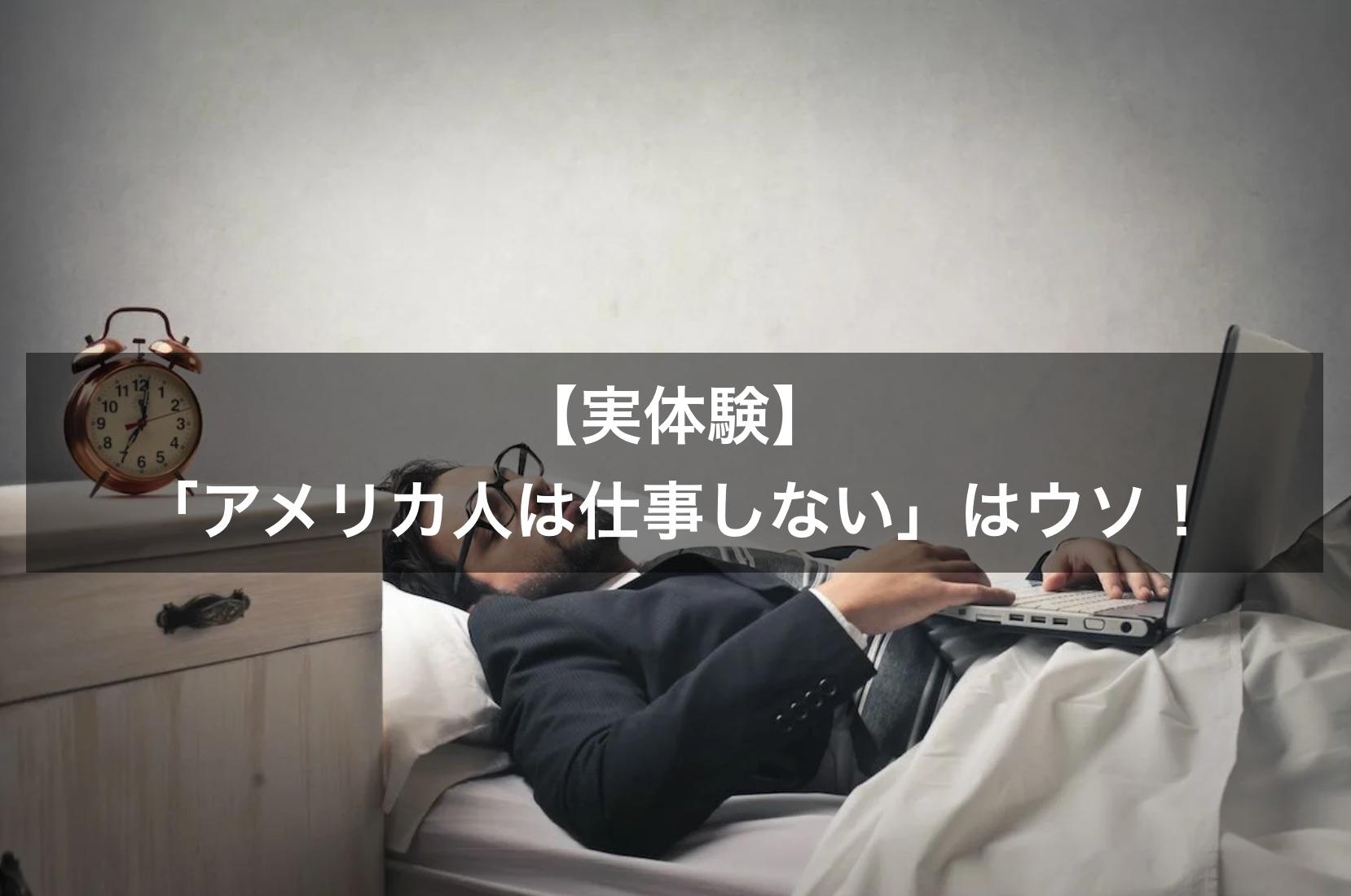 【実体験】「アメリカ人は仕事しない」はウソ!日本の働き方と給与も交えて考察