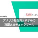 アメリカ駐在員おすすめの英語文法チェックツール「Grammarly」