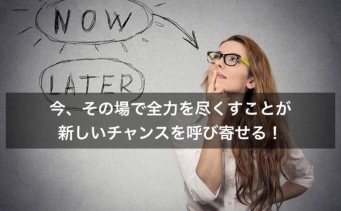 【キャリアアップ事例】その場で全力を尽くすことが新しいチャンスを呼び寄せる