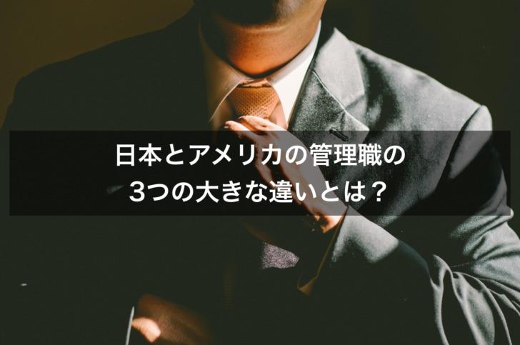 アメリカで働いて感じた日米の管理職の3つの大きな違いとは