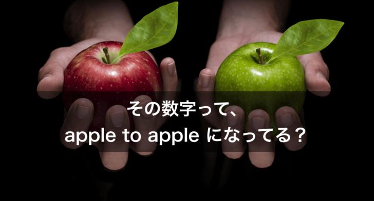 【ビジネス用語】apple to apple の比較がなぜ重要なのか? 意味と事例を添えて