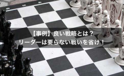 【事例】良い戦略とは何か? リーダーの仕事は要らない戦いを省くこと