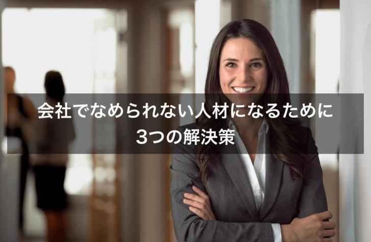 【3つの解決策】会社や職場でなめられない人材になるために