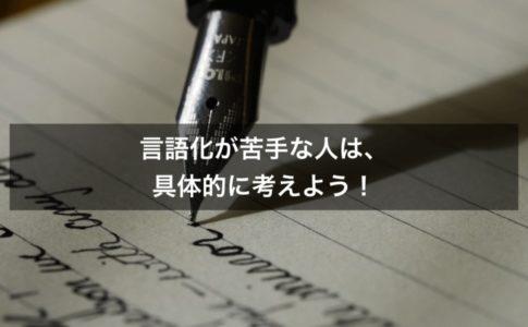【簡単・解説】言語化が苦手な人へ。○○的に考えることが解決策だ