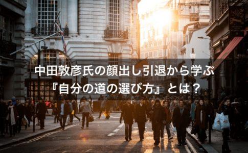 【本質を考察】中田敦彦氏の顔出し引退から学ぶ『自分の道の選び方』とは